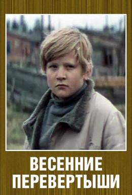 Постер фильма Весенние перевертыши (1974)