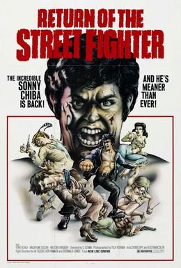 Постер фильма Возвращение уличного бойца (1974)
