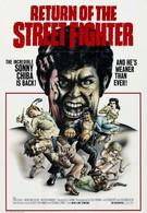 Возвращение уличного бойца (1974)