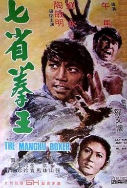 Постер фильма Боксер Манчу (1974)