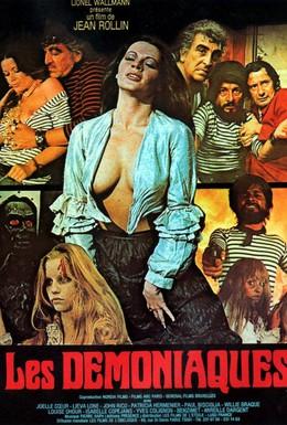 Постер фильма Бесноватые (1974)