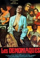 Бесноватые (1974)