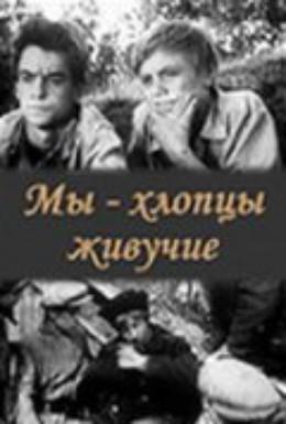 Постер фильма Мы – хлопцы живучие (1974)