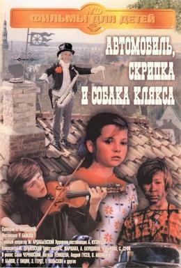 Постер фильма Автомобиль, скрипка и собака Клякса (1975)