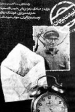 Постер фильма Замершая жизнь (1974)