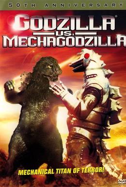 Постер фильма Годзилла против Мехагодзиллы (1974)