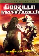 Годзилла против Мехагодзиллы (1974)