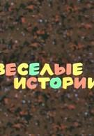 Веселые истории (1974)