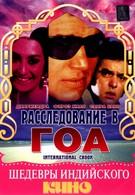 Расследование в Гоа (1974)