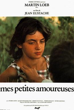 Постер фильма Мои маленькие влюбленные (1974)