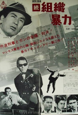 Постер фильма Бандитский квартал (1974)