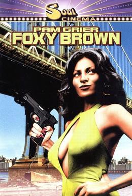 Постер фильма Фокси Браун (1974)