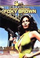 Фокси Браун (1974)