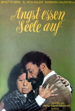 Постер фильма Страх съедает душу (1974)
