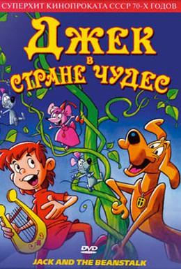 Постер фильма Джек в стране чудес (1974)