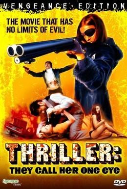 Постер фильма Триллер: Жестокий фильм (1973)