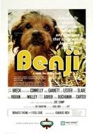 Бенджи (1974)