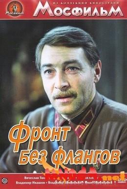 Постер фильма Фронт без флангов (1974)