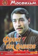 Фронт без флангов (1975)