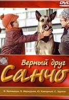 Верный друг Санчо (1975)
