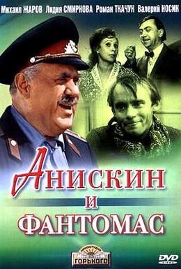 Постер фильма Анискин и Фантомас (1973)