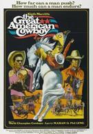 Великий американский ковбой (1974)