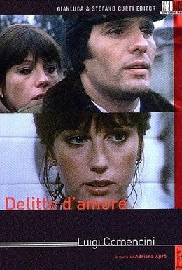 Постер фильма Преступление во имя любви (1974)
