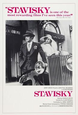 Постер фильма Ставиский (1974)