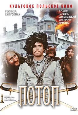 Постер фильма Потоп (1974)