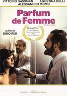 Запах женщины (1974)