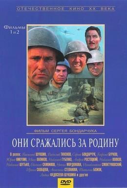 Постер фильма Они сражались за Родину (1975)