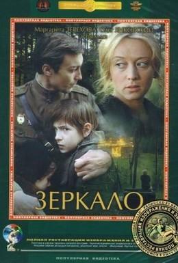 Постер фильма Зеркало (1974)
