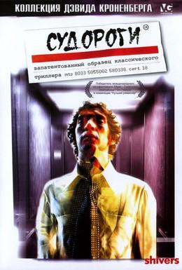 Постер фильма Судороги (1975)