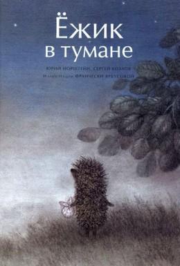 Постер фильма Ежик в тумане (1975)