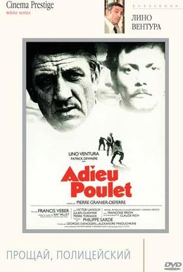 Постер фильма Прощай, полицейский (1975)
