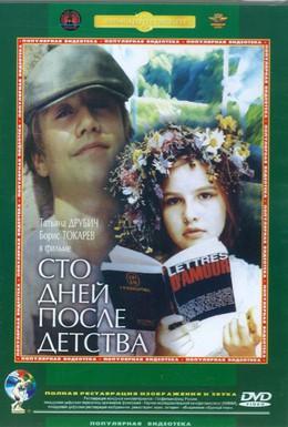 Постер фильма Сто дней после детства (1975)