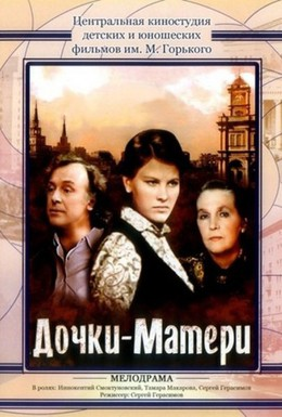 Постер фильма Дочки-матери (1974)