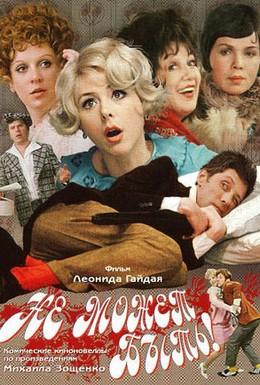 Постер фильма Не может быть! (1975)