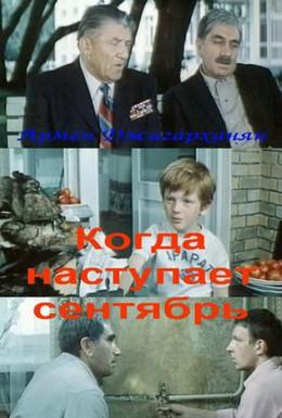 Постер фильма Когда наступает сентябрь (1975)