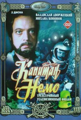 Постер фильма Капитан Немо (1975)