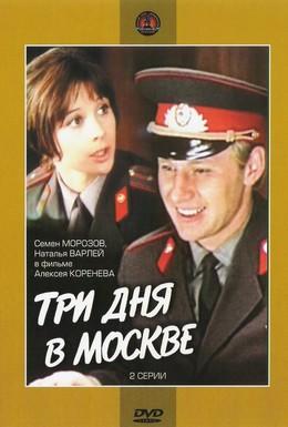 Постер фильма Три дня в Москве (1974)