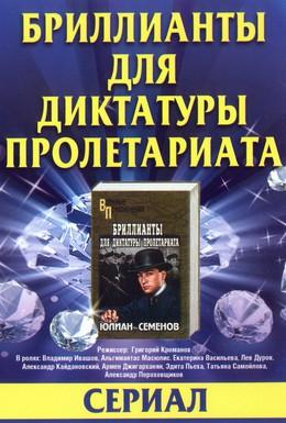 Постер фильма Бриллианты для диктатуры пролетариата (1975)