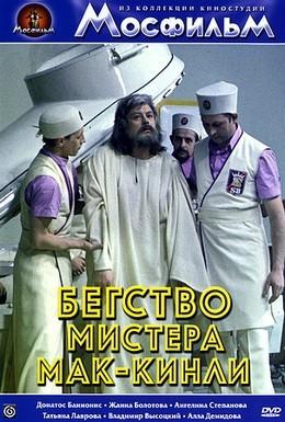 Постер фильма Бегство мистера Мак-Кинли (1975)