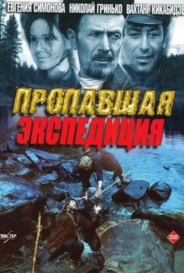 Постер фильма Пропавшая экспедиция (1975)
