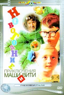 Постер фильма Новогодние приключения Маши и Вити (1975)