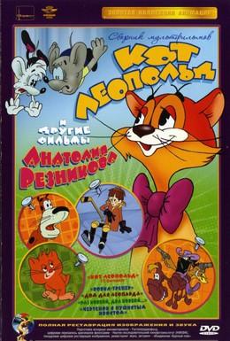 Постер фильма Приключения кота Леопольда (1975)