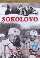 Соколово (1975)