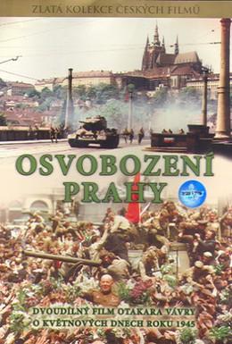 Постер фильма Освобождение Праги (1978)