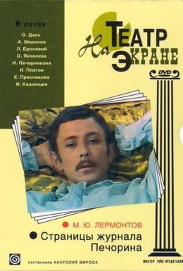 Постер фильма Страницы журнала Печорина (1975)