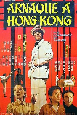Постер фильма Бесстрашный каратист (1975)
